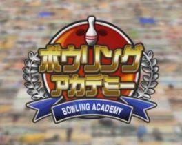 【新番組スタート!】あなたのフォームを拝見!ボウリングアカデミー 4月放送分