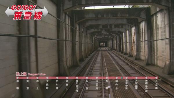 GO!GO!東急線0312