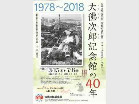 大佛次郎記念館の40年 1978-2018