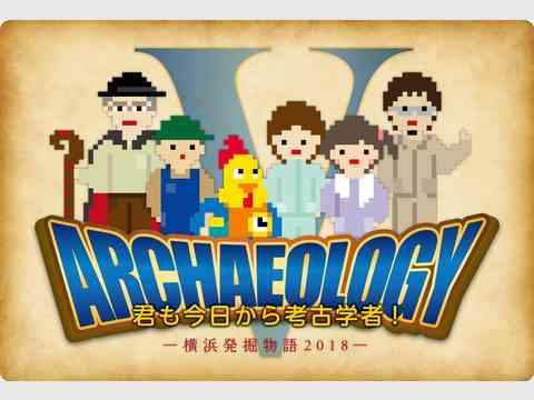 君も今日から考古学者! 横浜発掘物語2018