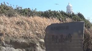房総最南端の野島崎へ