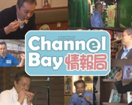 「ChannelBay 情報局」東京ベイネットワーク TDN Presents 【5月後半放送分】