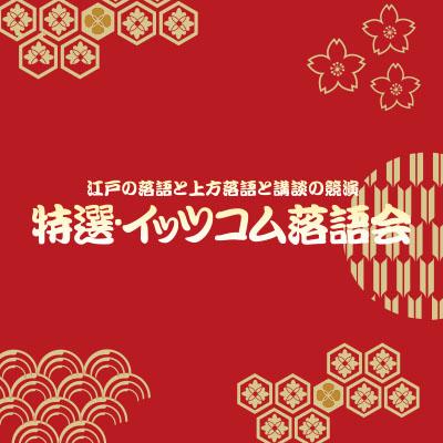 特選・イッツコム落語会