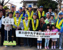 「9町会合同防災訓練」開催のお知らせ