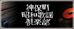 神保町昭和歌謡倶楽部