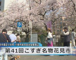 こすぎ名物花見市ほか4/2放送内容(11ch)