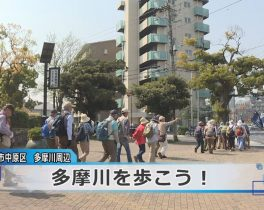 多摩川を歩こう!再発見ウォークほか4/4放送内容(11ch)