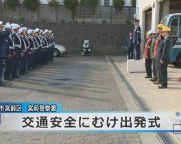 宮前警察出陣式ほか4/6放送内容(11ch)