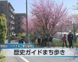 歴史ガイドでまち歩きほか4/11放送内容(11ch)