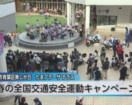 春の全国交通安全運動キャンペーンほか4/13放送内容(11ch)