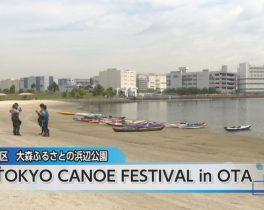 TOKYO CANOE FESTIVAL in OTAほか4/16放送内容(10ch)