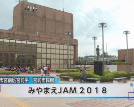 みやまえJAM2018ほか4/17放送内容(11ch)