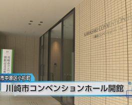 川崎市コンベンションホール開館ほか4/18放送内容(11ch)