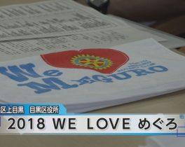 WE LOVE めぐろほか4/18放送内容(10ch)