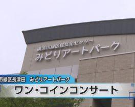 ワンコイン・コンサートVol.27ほか4/19放送内容(11ch)