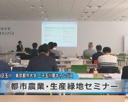 都市農業・生産緑地セミナーほか4/2放送内容(10ch)