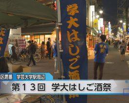 学大はしご酒祭ほか4/13放送内容(10ch)