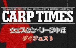 CARP TIMES ウエスタン・リーグ中継ダイジェスト【7月放送予定】