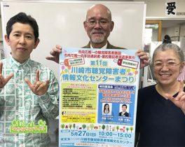 「川崎市聴覚障害者情報文化センターまつり」開催のお知らせ