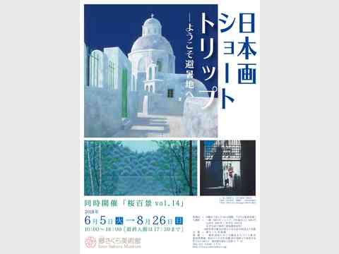 日本画ショートトリップ―ようこそ避暑地へ―