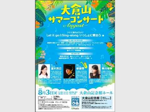 大倉山サマーコンサート‐August‐