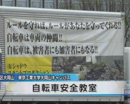 東京工業大学自転車安全教室ほか6/21放送内容(10ch)