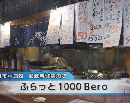 1000BEROほか6/22放送内容(11ch)