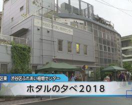 ホタル観賞会 ホタルの夕べ2018ほか6/22放送内容(10ch)