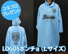 【プレゼント】LOGOSポンチョ(Lサイズ)