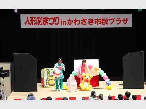 人形劇まつり in 川崎市民プラザ2018