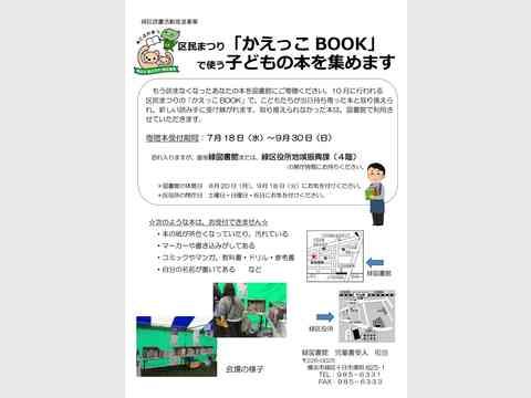 【募集】緑区民まつりで使う子どもの本を募集しています。