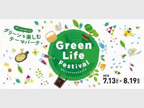 Green Life Festival