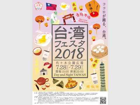 台湾フェスタ2018