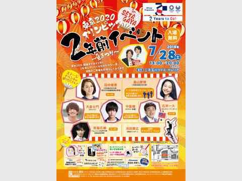 東京2020オリンピック2年前イベント~夏まつり~