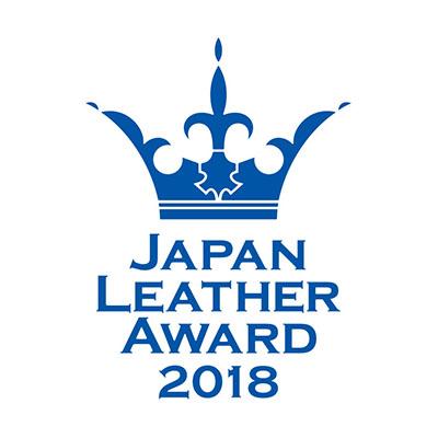 Japan Leather Award 2018