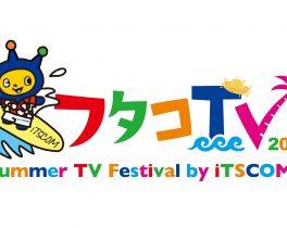 フタコTV 2018 Special Stage
