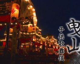 小松 曳山子供歌舞伎2018 ~お旅まつり 奉納歌舞伎 ダイジェスト~【8月】