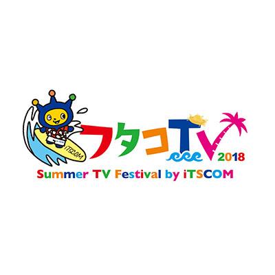 フタコTV 2018 Summer TV Festival by iTSCOM