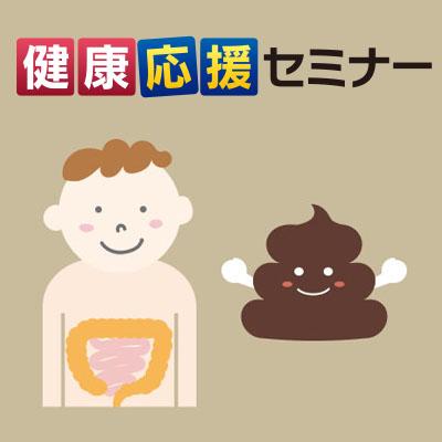 NHKエデュケーショナル「健康応援セミナー」