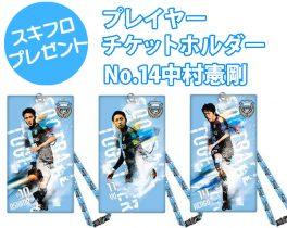 【プレゼント】プレイヤーチケットホルダー№14中村憲剛
