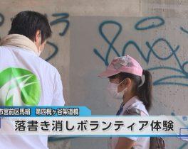 宮前区内で落書き消しを実施ほか8/16放送内容(11ch)