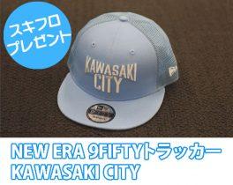 【プレゼント】NEW ERA 9FIFTYトラッカー KAWASAKI CITY