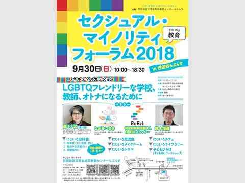 セクシュアル・マイノリティフォーラム2018【参加募集】