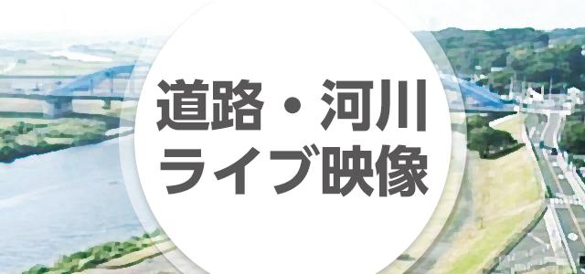 道路・河川ライブ映像
