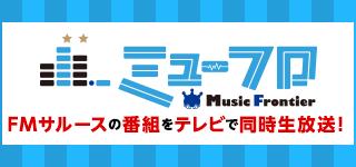 Music Frontier