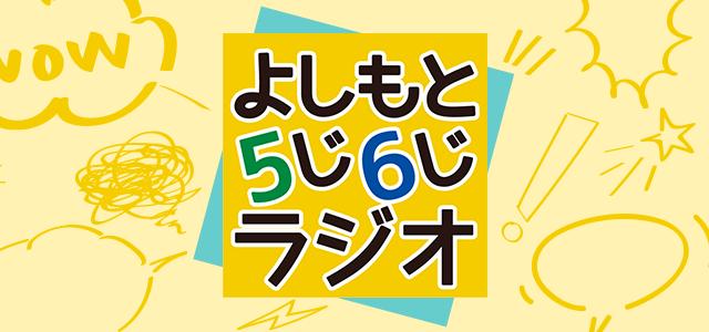 よしもと5じ6じラジオ