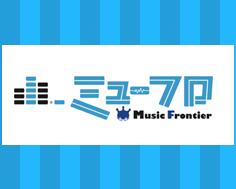 【新番組】「Music Frontier」