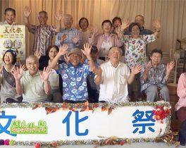 「中原老人福祉センター文化祭」のお知らせ