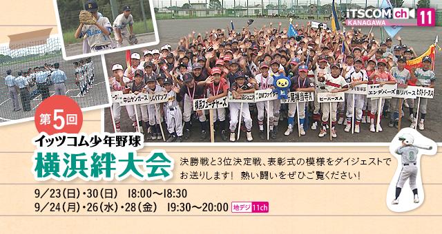 第5回イッツコム少年野球 横浜絆大会