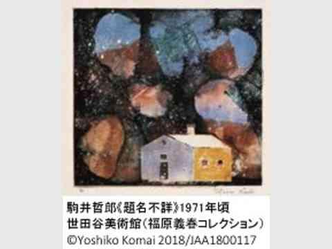 駒井哲郎-煌めく紙上の宇宙